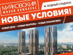 ЖК «Маяковский» Новый корпус в продаже